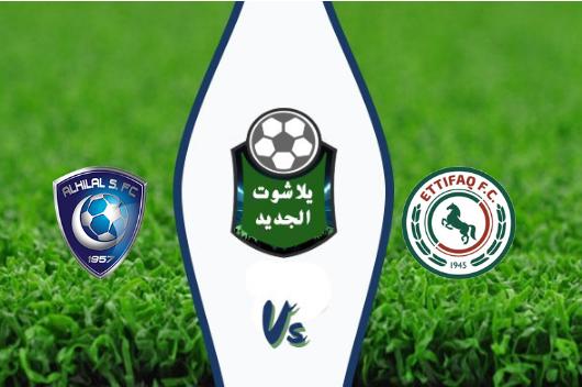 نتيجة مباراة الإتفاق والهلال بتاريخ 05-10-2019 الدوري السعودي