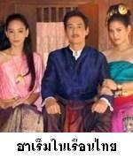 ฮาเร็มในเรือนไทย