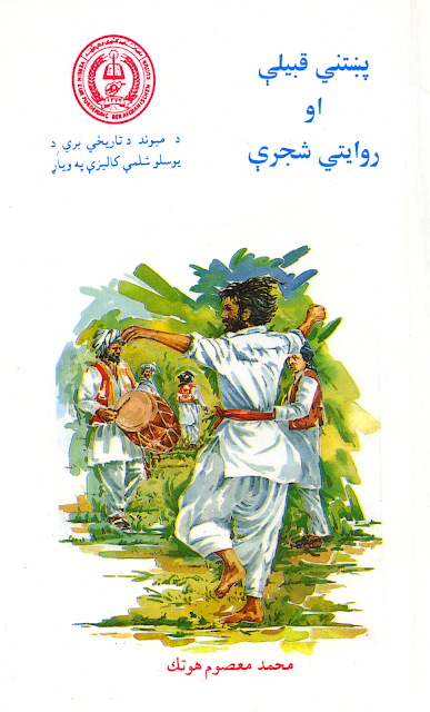 http://www.afghandata.org:8080/xmlui/bitstream/handle/azu/5569/azu_acku_risalah_ds354_58_2hay92_1379_w.pdf?sequence=1&isAllowed=y
