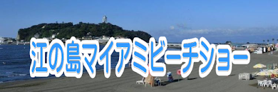 2018江の島マイアミビーチショー
