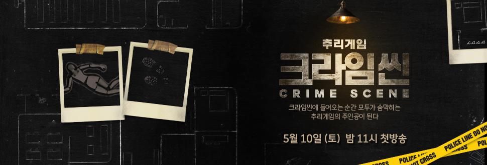 犯罪現場(Crime Scene) S3