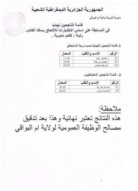 نتائج مسابقة كاتب مديرية 2016-2017 مديرية التربية لولاية ام البواقي