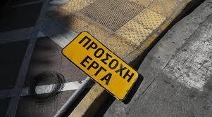 Γιάννενα: Κυκλοφοριακές Ρυθμίσεις Στην Πατσιμάδη Απο 27 Αυγούστου