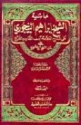 Hasyiyah al-Baijuri Ala Syarhi Ibn Qasim
