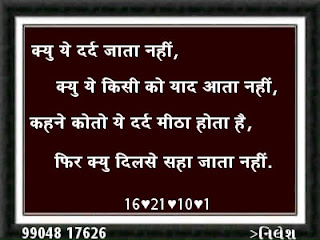Q ye dard jata nahi sad shayari for hindi photo