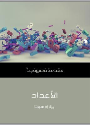 كتاب الاعداد مقدمة قصيرة جداً pdf برابط مباشر