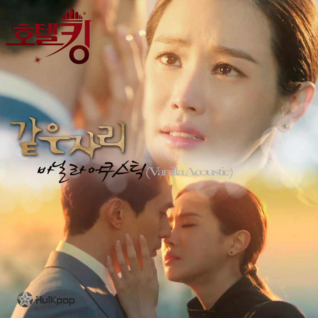 [Single] Vanilla Acoustic – Same Place  (Hotel King OST Part 4)