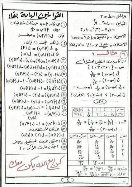 مراجعة الإحصاء للصف الثالث الثانوي علمى وادبى في 7 ورقات 4