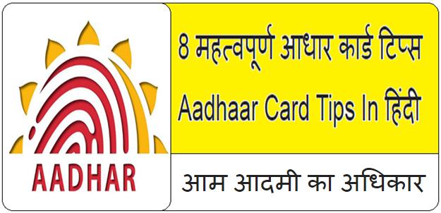 Aadhar Card Tips In Hindi