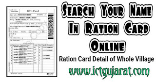 Online ration card details