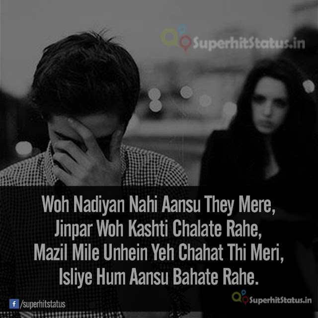 Sad Shayari in Hindi Images Wallpaper for Loves