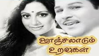 Oonjaladum Uravugal (1985) Tamil Movie