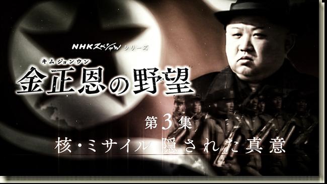 金正恩的野心(3)核与导弹的真意