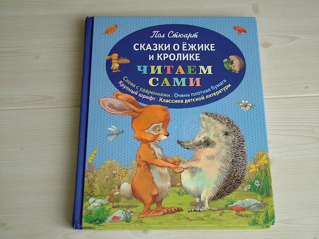 """П.Стюарт """"Сказки о ежике и кролике"""". Подходит для чтения после букваря."""