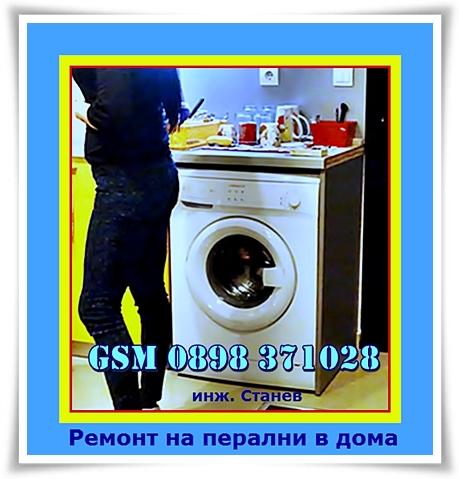 Ремонти на перални в събота,    инж. Станев,   майстор, адресите за посещения,   у дома,  перални, ремонт, София,