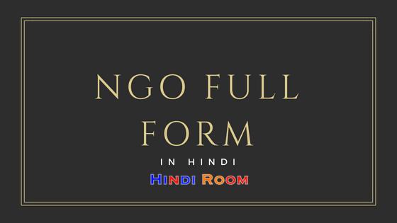 NGO Full Form In Hindi और NGO क्या होता है?