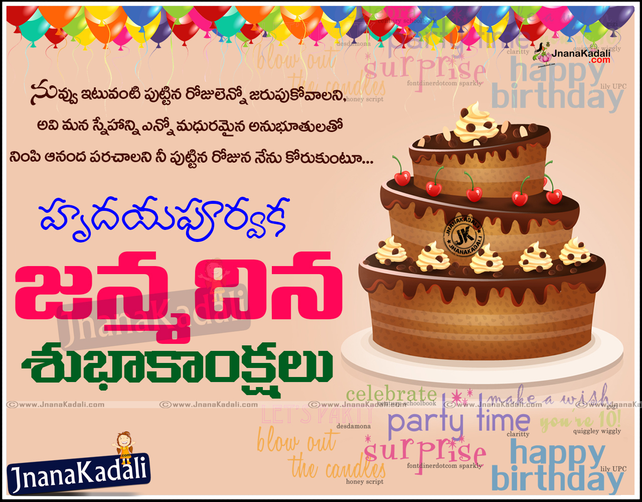 Birthday quotes for best friend in telugu best friend birthday quotes and wishes gifts greetings kristyandbryce Gallery