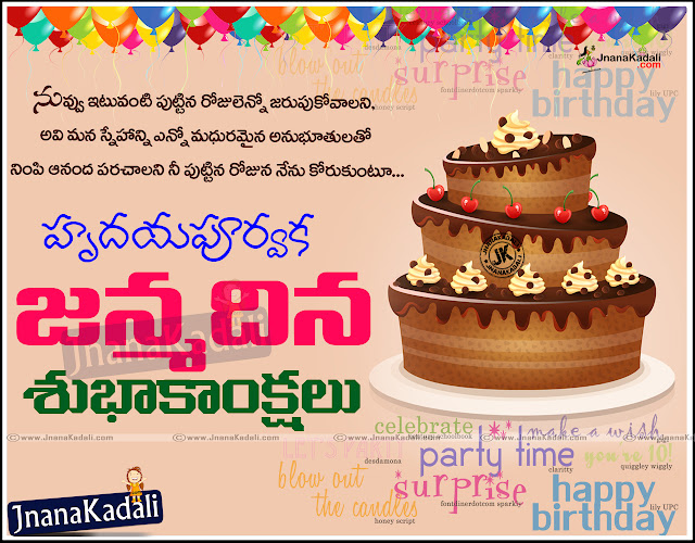 Here Is A Telugu Happy Birthday Images Telugu Quotes Happy