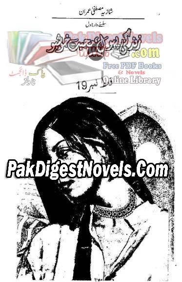 Zinadgi Phool, Mohabbat Khusbu Episode 19 By Shazia Mustafa Imran Pdf Free Download