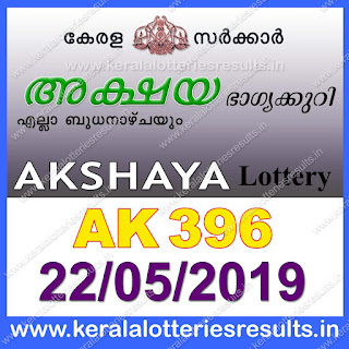 KeralaLotteriesresults.in, akshaya today result: 22-05-2019 Akshaya lottery ak-396, kerala lottery result 22-05-2019, akshaya lottery results, kerala lottery result today akshaya, akshaya lottery result, kerala lottery result akshaya today, kerala lottery akshaya today result, akshaya kerala lottery result, akshaya lottery ak.396 results 22-05-2019, akshaya lottery ak 396, live akshaya lottery ak-396, akshaya lottery, kerala lottery today result akshaya, akshaya lottery (ak-396) 22/05/2019, today akshaya lottery result, akshaya lottery today result, akshaya lottery results today, today kerala lottery result akshaya, kerala lottery results today akshaya 22 05 19, akshaya lottery today, today lottery result akshaya 22-05-19, akshaya lottery result today 22.05.2019, kerala lottery result live, kerala lottery bumper result, kerala lottery result yesterday, kerala lottery result today, kerala online lottery results, kerala lottery draw, kerala lottery results, kerala state lottery today, kerala lottare, kerala lottery result, lottery today, kerala lottery today draw result, kerala lottery online purchase, kerala lottery, kl result,  yesterday lottery results, lotteries results, keralalotteries, kerala lottery, keralalotteryresult, kerala lottery result, kerala lottery result live, kerala lottery today, kerala lottery result today, kerala lottery results today, today kerala lottery result, kerala lottery ticket pictures, kerala samsthana bhagyakuri