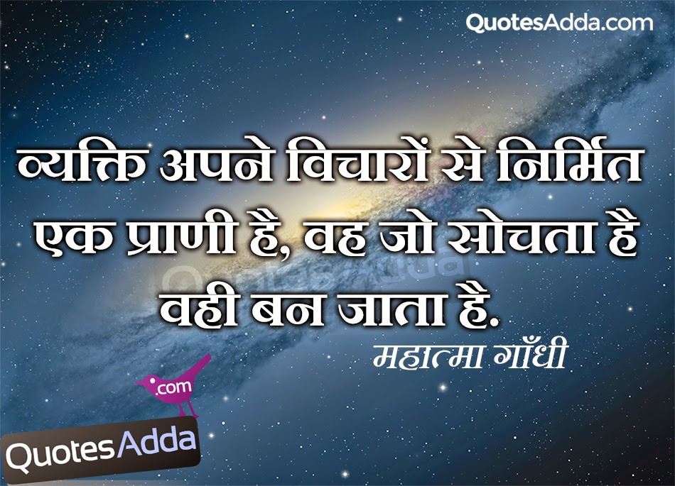 Real Facts Of Life Quotes With Images In Hindi Off The Hill Magazine