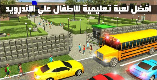 تحميل لعبة تعليم الاطفال Preschool Simulator 2019 للاندرويد