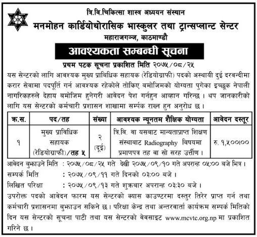 Vacancy Announcement Manmohan Cardiothoracic Vascular and Transplant Center