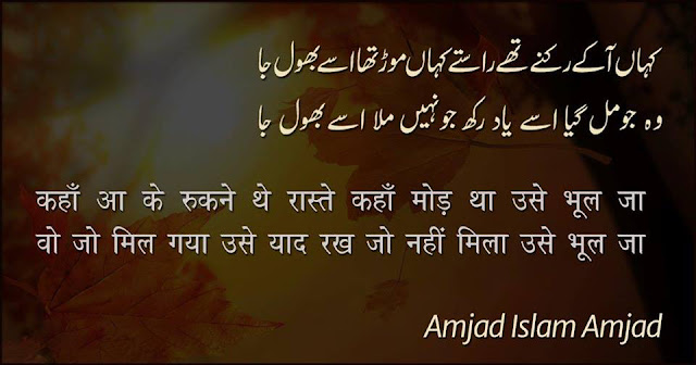 2 Line Urdu Poetry Love