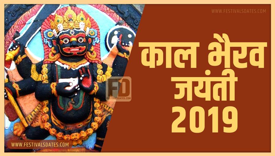 2019 काल भैरव जयंती तारीख व समय भारतीय समय अनुसार