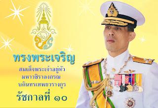 กำหนดการ พระราชพิธีบรมราชาภิเษก ร.10 และ10 สิ่งในพระราชพิธีบรมราชาภิเษก ที่ประชาชาชาวไทยควรรู้