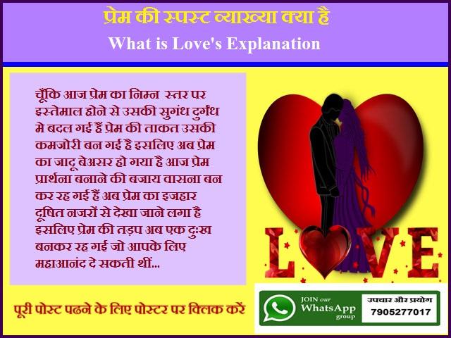 प्रेम की स्पस्ट व्याख्या क्या है