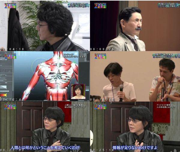 [TV-Variety] サイエンスZERO「人間とは何か? アンドロイド研究最前線」 – 2017.01.22