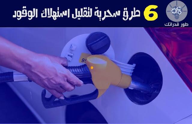 طرق سحرية لتقليل استهلاك  الوقود