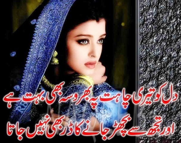 New urdu love shayari image hd download free