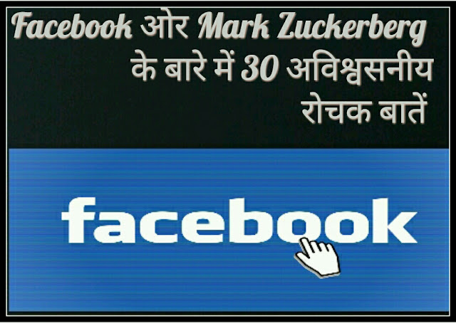 Facebook and mark zuckerberg Unbelievable Facts In Hindi