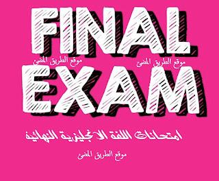تجميع امتحانات اخر العام فى اللغة الإنجليزية جميع صفوف المرحلة الابتدائية الترم الثانى معدل , جميع اعمال المدرسين