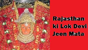 Rajasthan ki Lok Devi Jeen Mata