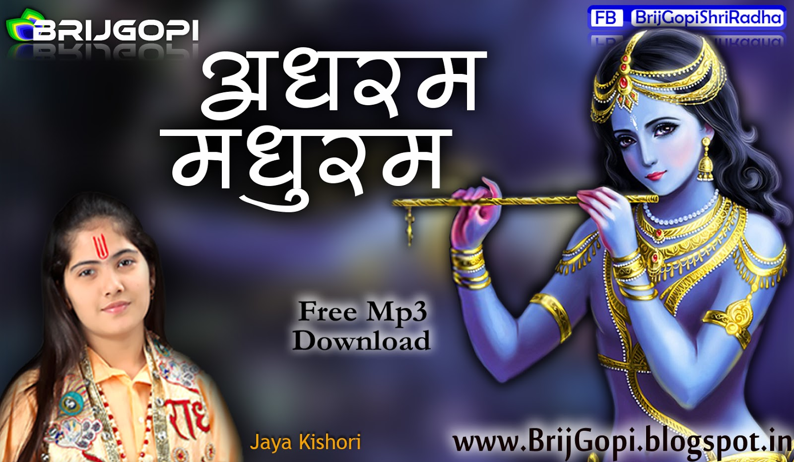 Adharam madhuram mp3 download vinaya djbaap. Com.