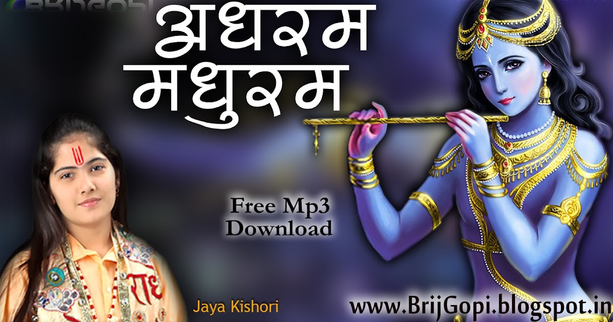 Adharam madhuram madhur ashtakam stotra mp3 song download.