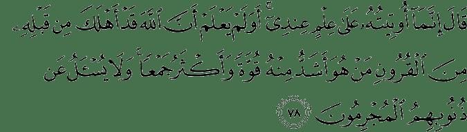 Surat Al Qashash ayat 78