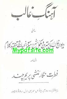 Ahang-e-ghalib by munshi-prem-chand
