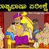 ಮಾತೃ ಭಾಷಾ ಪರೀಕ್ಷೆ : ತೆನಾಲಿ ರಾಮಕೃಷ್ಣನ ಹಾಸ್ಯ ಕಥೆಗಳು - Stories of Tenali Ramakrishna in Kannada