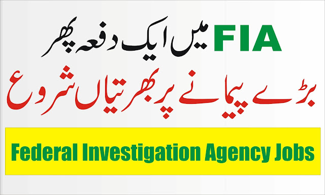 FIA Upcoming Jobs 2021 Federal Investigation Agency Jobs 2021