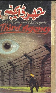 Third-Agency-by-Tariq-Ismail-Sagar-pdf-free-download