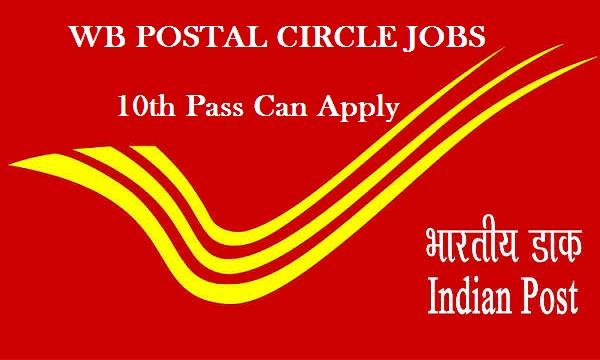 west bengal postal circle recruitment 2018-19 notification