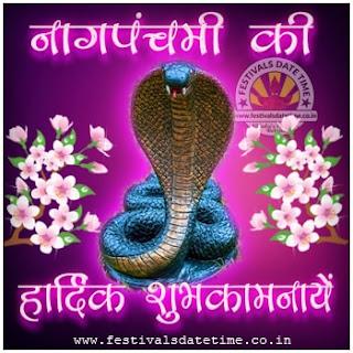 Nag Panchami Hindi Wallpaper Free Download 6
