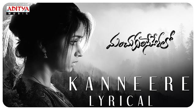 Kanneere Telugu Song Lyrics - Manchukurisevelalo (2018)