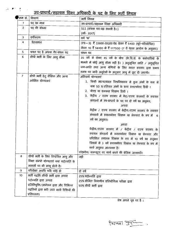 kvs-vice-principal-recruitment-rules-page-1-hindi