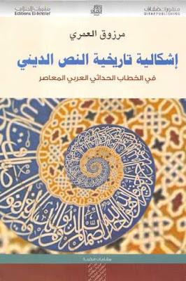 كتاب إشكالية تاريخية النص الديني - في الخطاب الحداثي العربي المعاصر