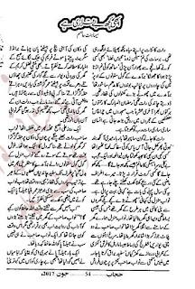 Abhi kuch beqarari hai by Seema Binte Asim